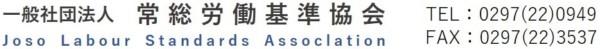 (一社)常総労働基準協会 ロゴ